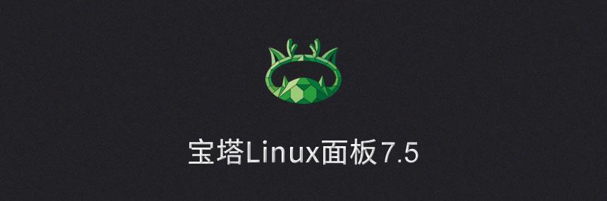 宝塔Linux面板安装教程